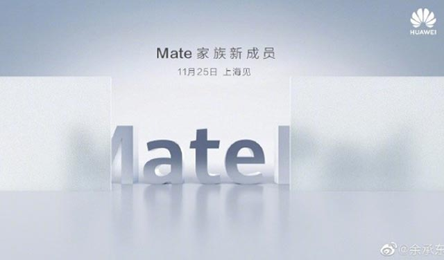 Huawei MatePad Pro จะเปิดตัวในวันที่ 25 พฤศจิกายน 2019 นี้