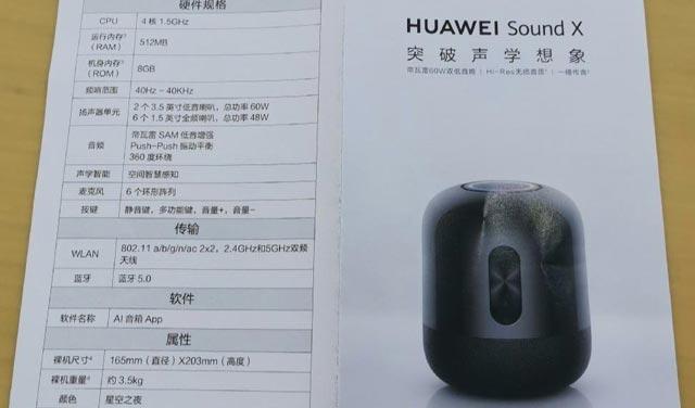 ลือ! ลำโพงอัจฉริยะ Huawei Sound X จาก Huawei จะเปิดตัวในวันที่ 25 พฤศจิกายน 2019