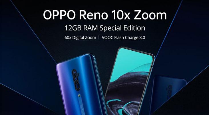Oppo เปิดตัวสมาร์ทโฟน Reno 10x zoom รุ่นพิเศษ Special Edition