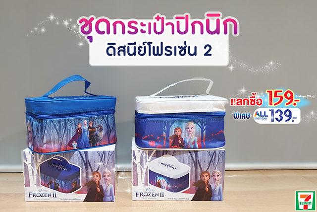 ชุดกระเป๋าปิกนิก ดิสนีย์ Frozen 2 จาก 7-Eleven มีให้สะสมด้วยกัน 2 แบบ