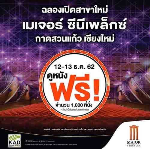Major Cineplex Kad Suan Kaew Chiang Mai ฉลองเปิดสาขาใหม่ ให้ชาวเชียงใหม่ดูหนังฟรี 2 วัน ในวันที่ 12-13 ธันวาคม 2019 นี้]