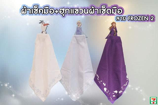 ไอเทมใหม่จาก 7-Eleven ผ้าเช็ดมือ+ฮุกแขวนผ้าเช็ดมือ ลายเจ้าหญิง Frozen