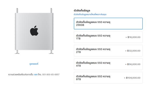Apple เพิ่มตัวเลือกอัปเกรด SSD ความจุของ Mac Pro เป็น 8TB เพิ่มเงิน 104,000 บาท