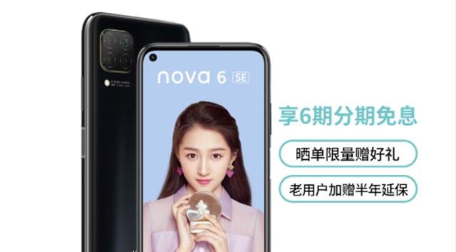 HUAWEI Nova 6 SE พร้อมวางจำหน่ายแล้วในประเทศจีน