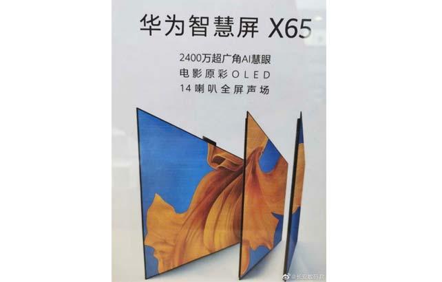 Huawei เตรียมเปิดตัว Smart TV จอขนาด 65 นิ้ว รุ่นแรกของแบรนด์ มาพร้อมลำโพง 14 ตัว