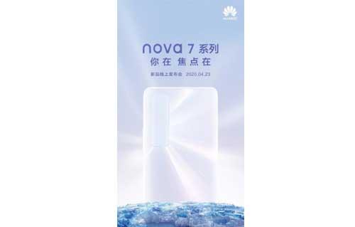หลุด!! สเปก Huawei Nova 7 Series ก่อนเปิดตัวอย่างเป็นทางการในวันที่ 23 เมษายน 2020 นี้