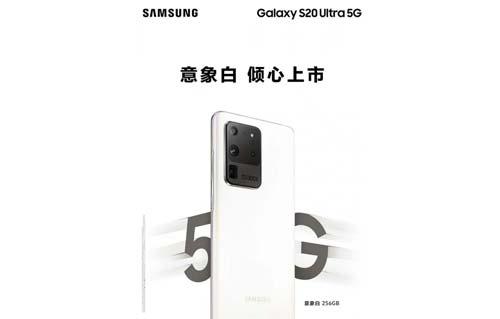 หลุด!!ภาพของ Samsung Galaxy S20 Ultra สีใหม่ Cloud White ก่อนวางจำหน่ายในวันที่ 1 พฤษภาคม 2020 นี้