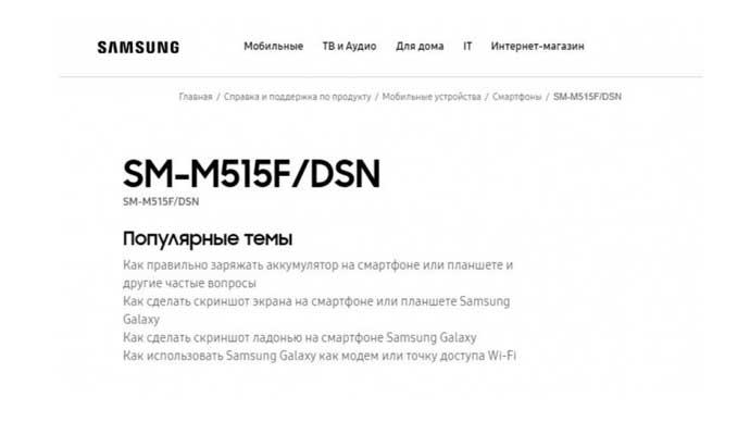 Samsung Galaxy M51 โผล่บนหน้าเว็บไซต์ Support  page  ของ Samsung Russia และผ่านการรับรองจาก กสทช. ประเทศไทยแล้ว เตรียมเปิดตัวในเร็วๆ นี้