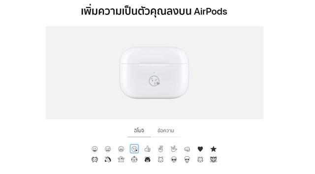 Apple เพิ่มตัวเลือกให้ผู้ใช้งานสามารถเลือกสลักอีโมจิลงบนเคส AirPods ได้แล้ว