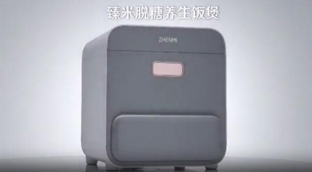 Xiaomi เปิดตัว Zhenmi หม้อหุงข้าวลดน้ำตาลเพื่อสุขภาพ