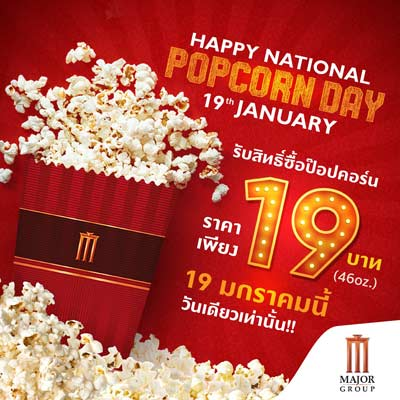 Happy National Popcorn Day ป๊อปคอร์น 19 บาท จาก Major Group