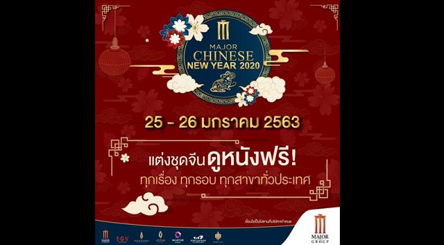 Major Chinese New Year 2020 แต่งชุดจีน ดูหนังฟรี!! พร้อมแจกอั่งเปาถึง 50,000 สิทธิ์ ทุกสาขาทั่วประเทศ  25-26 มกราคม 2563