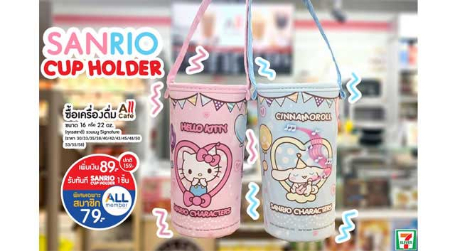 Sanrio All Cafe Cup Holder จาก 7-Eleven