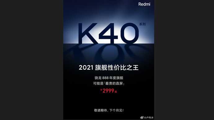 Redmi K40 Series ยืนยันเตรียมเปิดตัวในเดือนกุมภาพันธ์ 2021 นี้ พร้อมเผยรายละเอียดสเปกบางส่วน และราคา