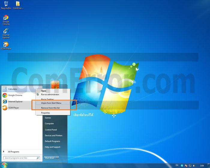 การเซทปักหมุดโปรแกรมที่ใช้งานบ่อยๆ บน Start Menu Windows 7