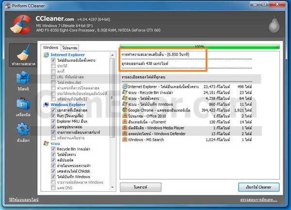 วิธีใช้งานโปรแกรม CCleaner ทำการลบไฟล์ขยะในเครื่อง