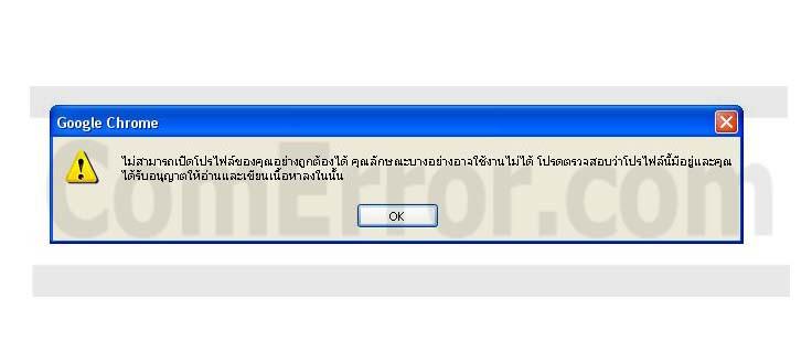 วิธีแก้ไขปัญหา Google Chrome ไม่สามารถเปิดโปรไฟล์ของคุณอย่างถูกต้องได้
