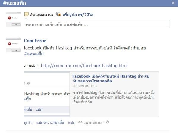 Facebook Hashtag คือ