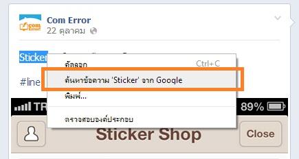การตั้งค่า Search Engine ในแถบค้นหารวดเร็วบน google chrome