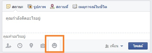 facebook feeling