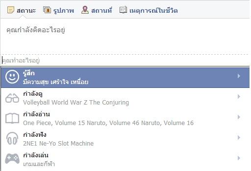 เฟสบุ๊คแสดงอารมณ์