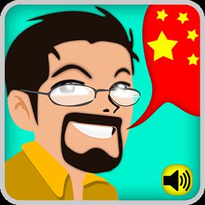 หัดพูดคุยภาษาจีนง่าย easy talk chinese ด้วยแอพบน Android