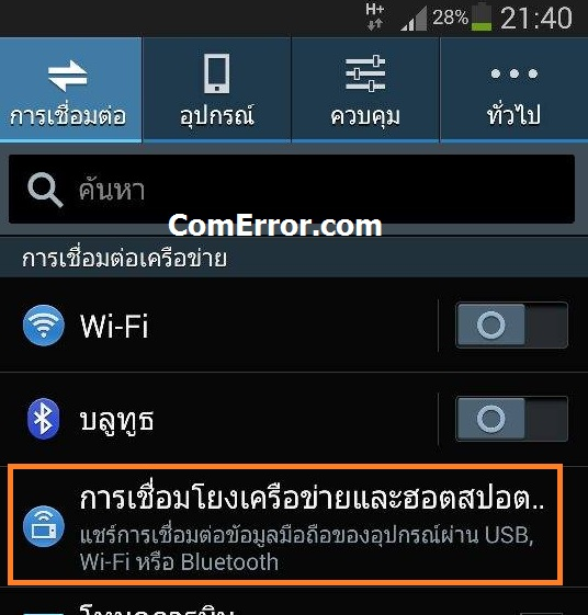 วิธีปล่อย Wi-Fi จาก Sumsung Galaxy Note 3