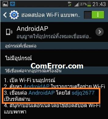 วิธีการปล่อย wifi จาก Sumsung Galaxy Note 3