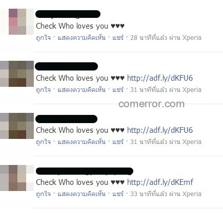 ระวังไวรัสเฟสบุ๊ค Check Who loves you ♥♥♥ ถ้าเจออย่าคลิก