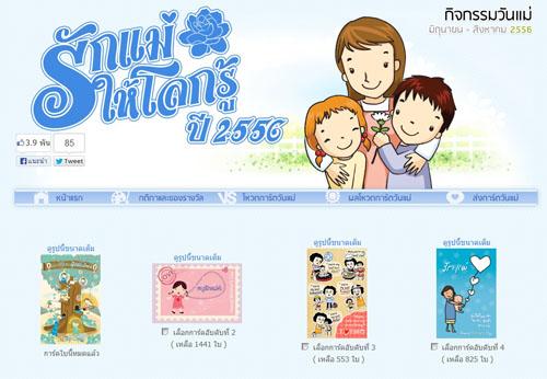 บอกรักแม่ ด้วยการ์ดวันแม่ส่งฟรีจาก Pantip.com