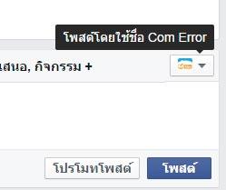facebook ปรับปุ่มเลือกชื่อผู้โพสได้ง่ายยิ่งขึ้น