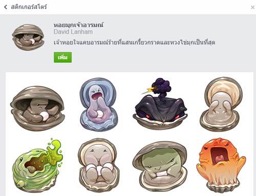 โหลดด่วนสติ๊กเกอร์ facebook หอยมุกเจ้าอารมณ์