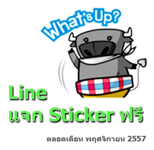 สติ๊กเกอร์ฟรีตลอดเดือน พ.ย. จาก LINE Creator Market ทั้งหมด 4 แบบ
