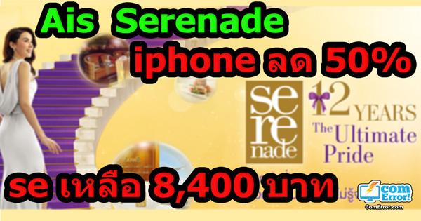 iphone SE ลด 50% เหลือ 8,400 บาท (ข้อมูลเมื่อ 07-08-2016)