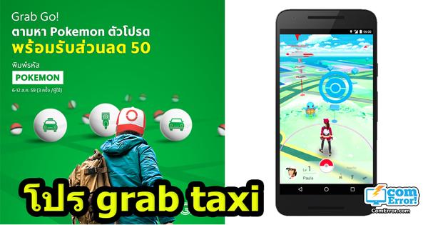 โปร Grab Taxi ให้ลูกค้า Pokemon Go ! นั่งฟรี