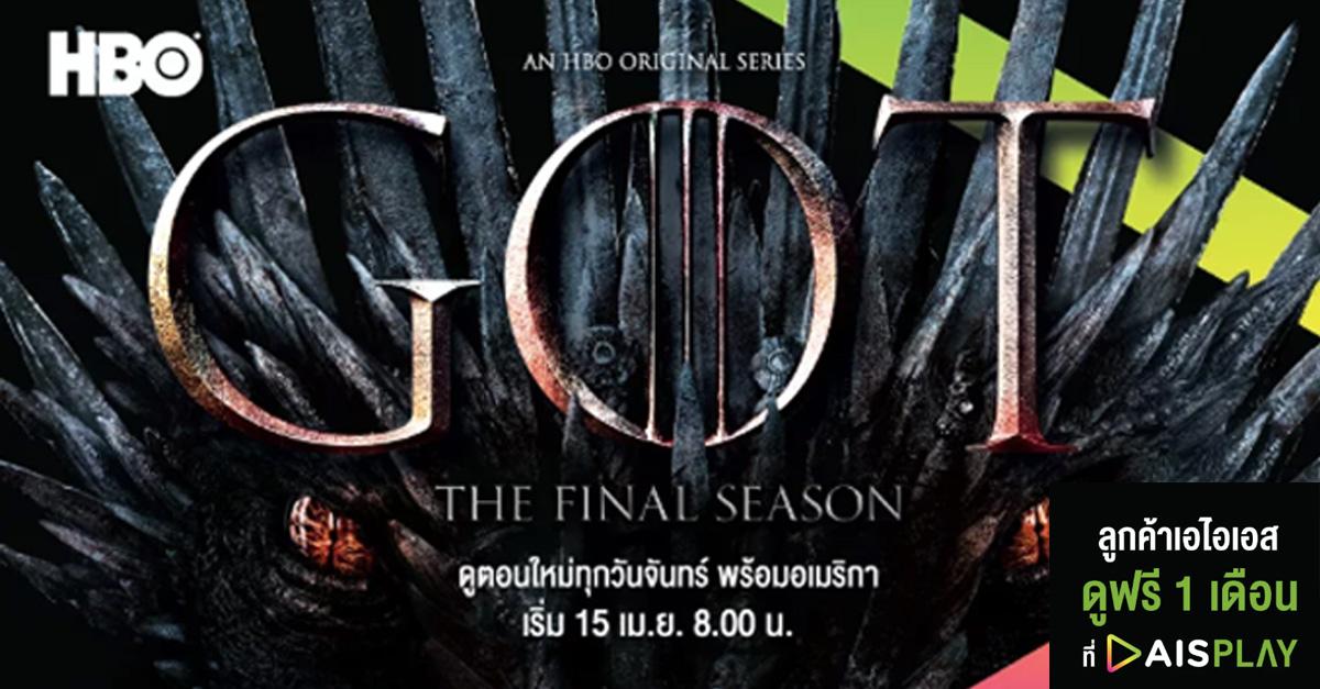 วิธีสมัคร AIS Play เพื่อดู Game of Thrones ในช่อง HBO GO