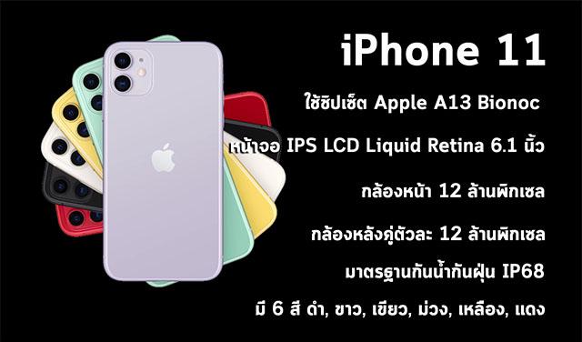 สรุปข้อมูลหลังเปิดตัว iPhone 11 ทุกรุ่นอย่างเป็นทางการ แรงกว่าและแบตอึดขึ้น