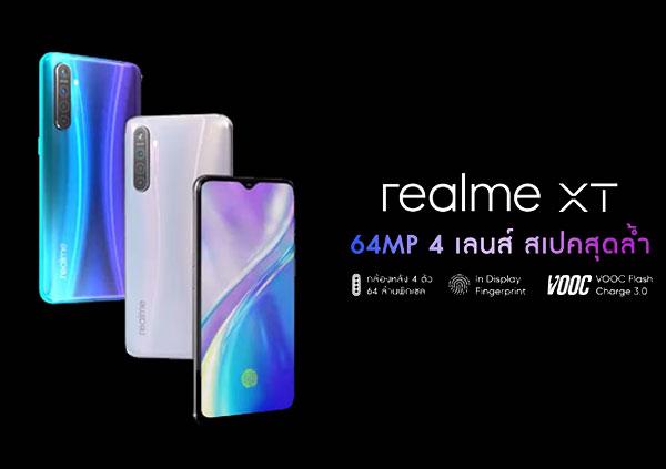 Realme เปิดตัว Realme XT ราคา 10,999 บาท กล้อง 4 ตัวกล้องหลัง 64 ล้านรุ่นแรกในไทยอย่างเป็นทางการ