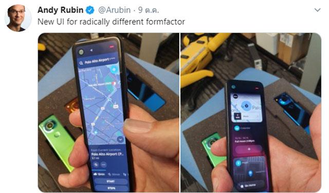 Andy Rubin โชว์สมาร์ทโฟน Essential ดีไซน์ใหม่ รูปทรงยาวคล้ายไม้บรรทัด