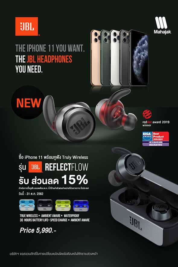 ข่าวดี ใบเสร็จ iPhone 11 สามารถนำมาลดราคาหูฟัง JBL Reflect Flow ได้ 15%