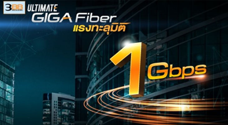 3BB ปรับราคาแพ็กเกจ Infinite Fiber + เพิ่มโปรเน็ต 1 Gbps เพียงเดือนละ 790 บาท