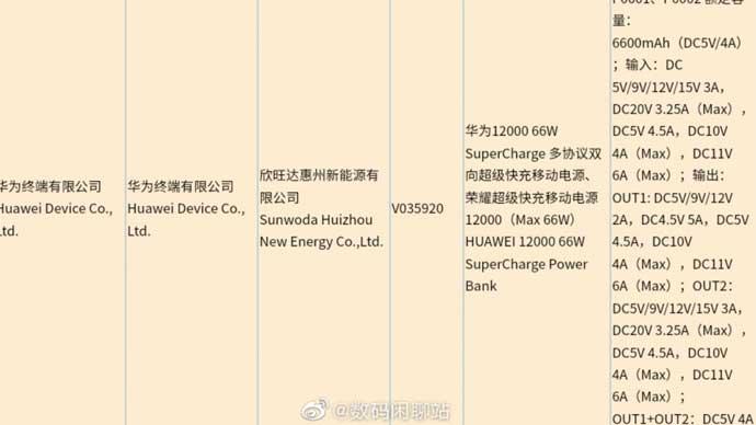 Huawei Power Bank รุ่นใหม่ชาร์จไวที่ 66W ได้ผ่านการรับรองจาก 3C แล้ว คาดเปิดตัวพร้อม Huawei Mate 40 Series