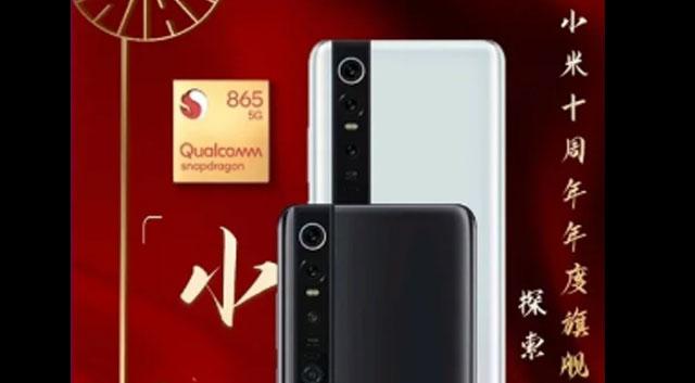 Xiaomi Mi 10 เผยให้เห็นดีไซน์ พร้อมประกาศจะเปิดตัว 11 กุมภาพันธ์ นี้